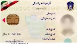 گواهینامه رانندگی ایران در چند کشور اعتبار دارد؟
