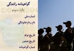 مهلت یک هفتهای برای اجرای قانون گواهینامه بدون سربازی