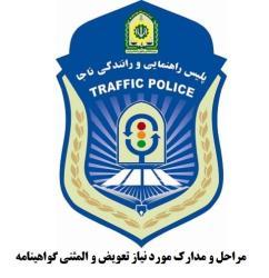مراحل و مدارک مورد نیاز تعویض و المثنی گواهینامه رانندگی